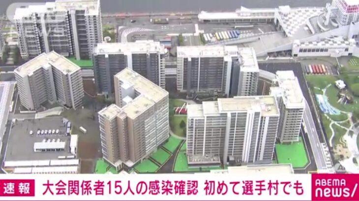 【グチャグチャ】すでに東京五輪関係者計45人がコロナ感染!選手村からも感染者!ウガンダの選手は「日本で仕事したい」の置き手紙を残して行方不明に!