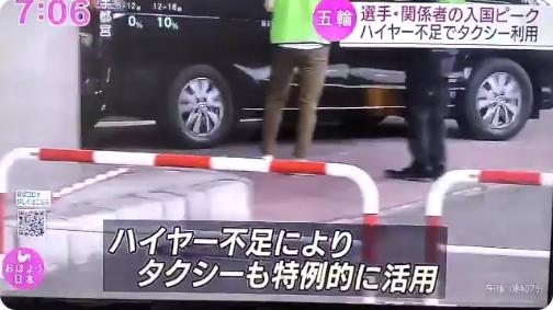 """【東京五輪】「バブル方式で安心安全」のペテンが次々露呈!「専用ハイヤーの不足」で五輪関係者も一般のタクシーを利用!「行動監視」をするはずの警備員も英語が話せず""""役立たず状態""""に!"""