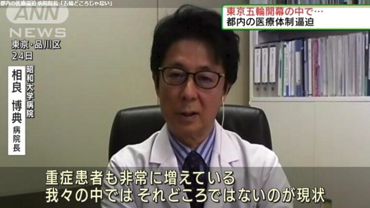 【現実】日本選手のメダルラッシュに湧き上がる中、コロナ感染が着実に深刻化!都内は日曜で過去最高の感染数(1763人)!医療関係者は「五輪どころではない」と怒り!