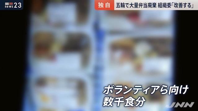 【酷い】東京五輪で関係者向けの弁当を大量廃棄!23日だけで4000食分が捨てられる!廃棄を見た人「捨てずに済む方法を考えてほしかった」組織委「事態の改善に努めていく」