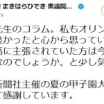 【アホすぎ】自民・牧原秀樹氏が醜悪な「国民攻撃ツイート」を自ら消す!「五輪やって良かったと心から思う」「中止を声高に主張していた人たちは今どういう気持ちなのか」