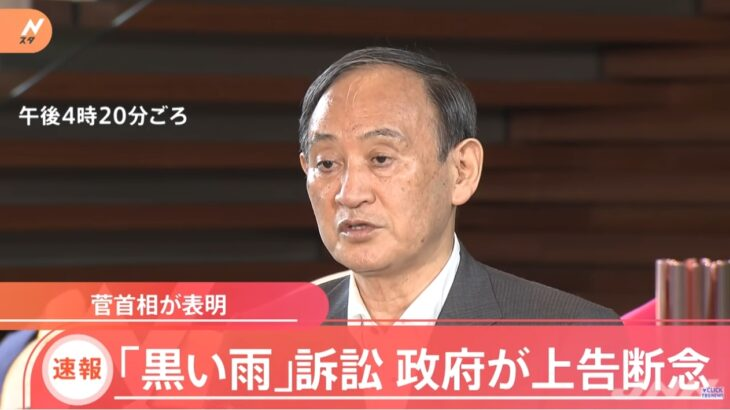 【良かった】菅総理、「黒い雨訴訟」での上告を断念!原告全員に被爆者健康手帳を交付へ!支持率の深刻な低下&選挙で連敗&衆院選が迫っていることが大きく影響した可能性!