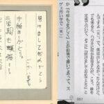 【東京五輪】小山田圭吾氏の「障害者虐待」、海外メディアも大々的に報道!有名芸能人も不快感や怒りを露わに!障害者の親で作る団体も「極めて露悪的」と声明を発表!