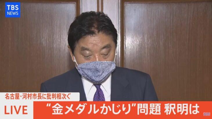 【アホすぎる】河村名古屋市長、ソフト後藤希友選手の「金メダルかじり」を謝罪!他のメダリストや芸能人らも猛批判!所属のトヨタも「不適切かつあるまじき行為」と非難!