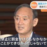 【なんだこりゃ】菅総理が記者の質問に突然逆ギレ!「ロックダウンや罰金かけても守ることができなかったじゃないですか!」「やはりワクチンだ!」