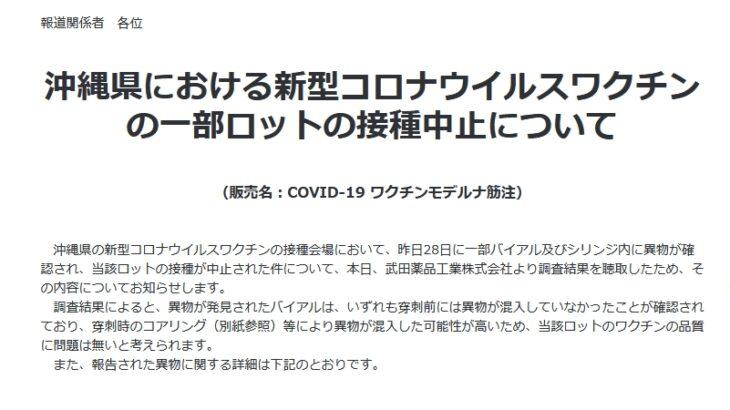 """モデルナワクチンの「異物混入」、厚労省が沖縄のケースについて「ゴム栓が削り取られた可能性高い」&「問題ない」と強調!→その他の「金属片」については依然""""謎""""のまま!"""