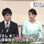 【前代未聞】眞子さま、小室圭氏と年内に結婚する見通しに!「納采の儀」や「朝見の儀」など、全ての皇室行事を行なわず、一時金も受け取らない方針!