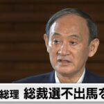 【急転直下】菅総理が総裁選不出馬を表明!「出馬の意向を固めた」との報道から一転!ぶら下がり取材では、一方的にコメントし逃げるように姿を消す!