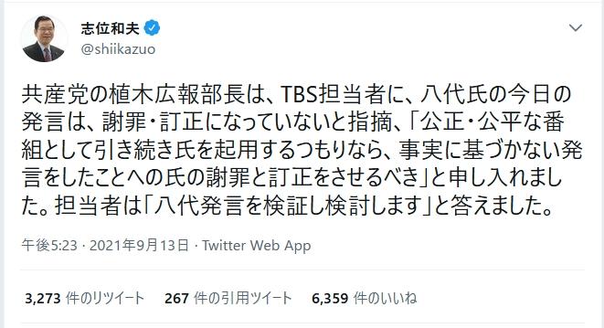 共産・志位委員長が八代弁護士の釈明に対し「虚偽発言への撤回・謝罪になっていない」と抗議!TBS担当者は「八代発言を検証し検討します」と回答!