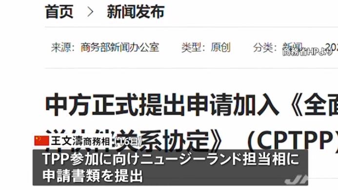 中国がTPPの参加を正式に申請!ついに中国がグローバリストによる「新世界秩序構想」の要諦に!?米「参加国の判断に任せる」日本「事実関係を確認中」
