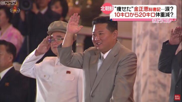 【不思議の国】「金正恩激やせ」が話題の北朝鮮、建国記念日の式典で「全員ノーマスク」で人々が熱狂!北朝鮮メディア「世界的な大災害から祖国と人民の安全を守った」