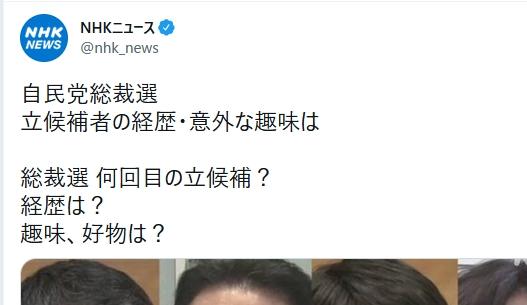 【電波の悪用】自民総裁選における大手マスコミの報道に疑問・批判の声が噴出!報ステではキャスターが異様な低姿勢!NHKでは「趣味・好物」などを紹介!