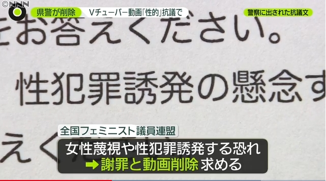 【怒りの声殺到】千葉・松戸署が作成した「Vtuber交通安全動画」に全国フェミニスト議連が「性的対象物として描写している」と抗議!→動画が削除される!