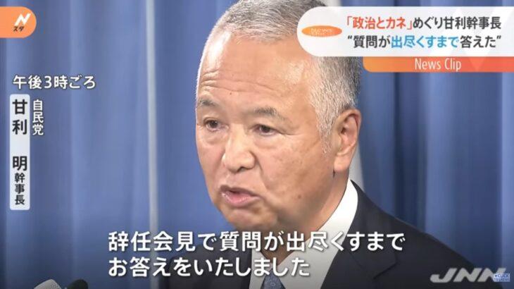 【これは酷い】自民・甘利幹事長による「デタラメ発言」連発に「ファクトチェックをしろ」の声!「スマホは日本が作った」「消費税の使途は社会保障に限定」などなど