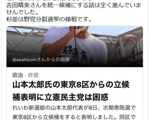 【腐敗】山本太郎氏の「東京8区騒動」、立憲内の「アンチ太郎勢力」が誤情報をメディアにリークか!?共産・原田都議「吉田晴美さんを統一候補にする話は全く進んでいませんでした」