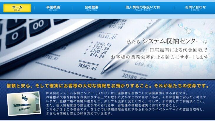 Dappiと取引の「システム収納センター」はやはり「自民党のダミー会社」!党から年間4千万円もの資金を流し、大規模なネット工作を行なっていた疑いが浮上!