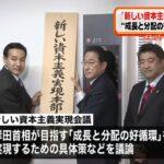 【うわぁ…】岸田総理が「新しい資本主義実現会議」を設置!渋沢栄一氏の玄孫・渋沢健氏、芳野友子連合会長らをメンバーに起用!→グローバリストによる「ニューノーマルの世界」が加速へ!
