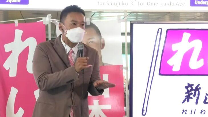 【苦渋の決断】れいわ・山本太郎代表、比例東京ブロックから出馬!(山本太郎など)政党名以外の記名は無効票に!さらに、野党共闘のために4割もの候補者を取り下げ!