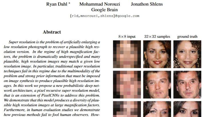 AI(人工知能)を使用し「モザイク破壊」したアダルトビデオを販売した容疑で、警察が兵庫県の男を逮捕!グーグルが同様の技術をいち早く開発&発表していた中で!