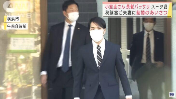 眞子さまとの結婚直前に小室圭氏が「短髪にチェンジ」も、ネット上で違和感を持つ声が続出!→ネット「顔が変わった?」「元に戻ったのでは」「別人じゃないか」
