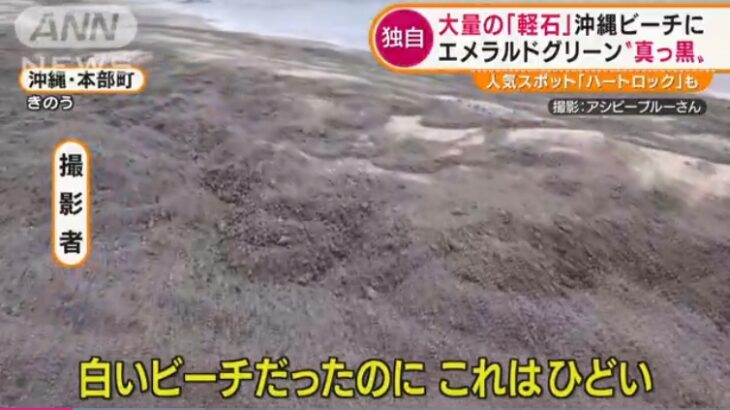 【自然の脅威】沖縄の沿岸に「謎の茶色い物体」が大量漂着!小笠原諸島で発生した巨大噴火に伴う軽石か!「福徳岡ノ場」の噴火は明治以降最大規模だった可能性!