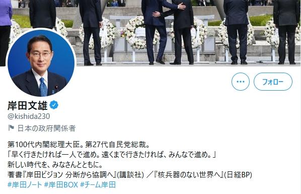 【またオウンゴール】岸田総理、河井夫妻への1億5千万円について「十分に説明した」と強調!→衆院選での苦戦が伝えられるなか、自民のさらなる失速は確実!